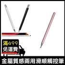 台灣現貨 iPad 手機 平板 兩用 觸控筆 手寫筆 電容筆 電容式筆頭 透明圓盤筆頭 平板觸控筆