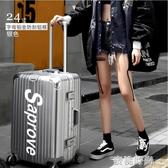 行李箱男女拉桿箱萬向輪旅行箱鋁框20登機密碼箱24學生28寸皮箱子『蜜桃時尚』