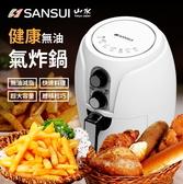 【SANSUI山水】2.3L 健康無油氣炸鍋《SKD-F11》原廠1年保固