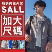 『潮段班』【HJ003152】S-8L大尺碼英文V字母連帽薄防曬夾克情侶外套