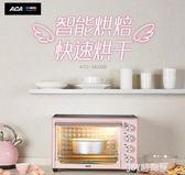 ACA/北美電器MD33S家用烘焙多功能全自動迷你烤箱 33升商用電烤箱qm    JSY時尚屋