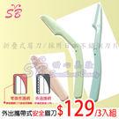 【甜心美妝】折疊式安全不鏽鋼修眉刀-3入...