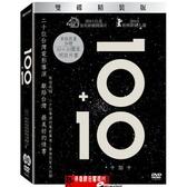 【停看聽音響唱片】【DVD】10+10 雙碟精裝版