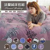 床包/ 極柔法蘭絨特大床包被套四件組-雅美娜 /伊柔寢飾