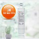 3M 強效型廚下生飲淨水系統 3US-MAX-S01H專用濾心 3US-MAX-F01H