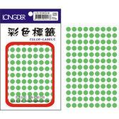 【龍德 LONGDER】LD-534-G 螢光綠 圓標籤 8mm/936pcs(20包/盒)