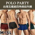 【衣襪酷】涼爽玉纖維 條紋四角內褲 台灣製 POLO PARTY《男內褲/平口褲》