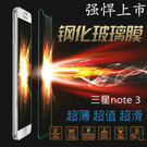 note3 免運 (任選2件900)超薄防刮鋼化膜 三星Note3 note2 S3 S4 New one M7 iphone 4/4S iphone 5/5S 手機貼