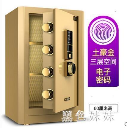 保險櫃家用小型50/60/70/80cm密碼保險箱辦公全鋼防盜可入墻 aj7171『黑色妹妹』