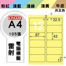 longder 龍德 電腦標籤紙 12格...