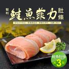 【屏聚美食】鮭魚菲力3包(500g±10%/包)免運組_第2件以上每件↘679元