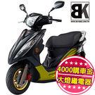 【抽Switch】BON 125 ABS...