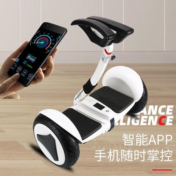 騎帥智慧平衡車小學生成人兒童小孩電動雙輪體感代步車10寸扶桿 【母親節禮物】