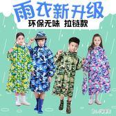 兒童雨衣 兒童雨衣男童大帽檐女童小學生中大童加厚小孩子迷彩雨衣 CP4950【甜心小妮童裝】