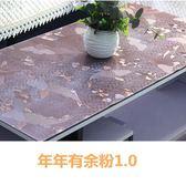 軟質玻璃彩色桌墊防水防油免洗桌布隔熱台布透明PVC餐桌墊茶幾墊HRYC【紅人衣櫥】