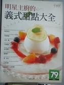 【書寶二手書T2/餐飲_PFD】明星主廚的義式甜點大全_旭屋出版, 許倩珮