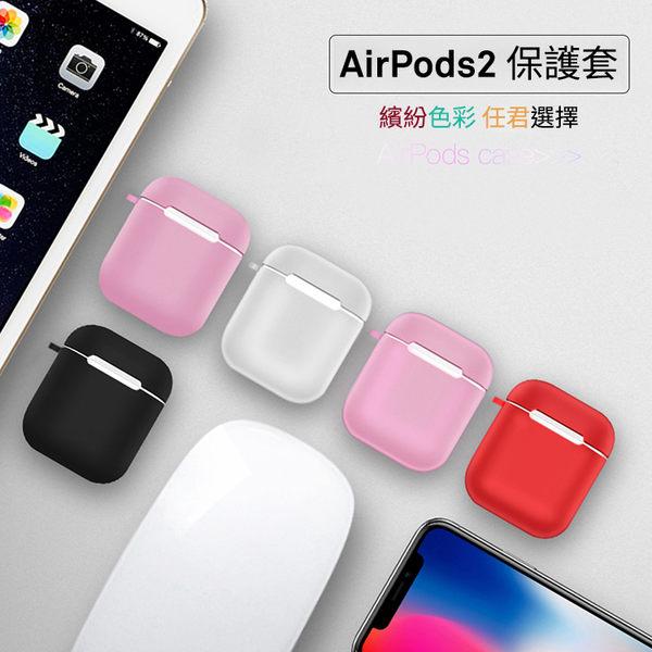 ☆Apple蘋果 AirPods/AirPods2 無線耳機 充電盒TPU超薄保護套 1代 2代 耳機保護殼 矽膠套 收納盒
