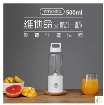 隨身果汁機  榨汁機  USB 可攜式電動果汁杯 【潮咖範兒】