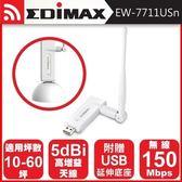 [富廉網]【EDIMAX】訊舟 EW-7711USn USB無線網路卡