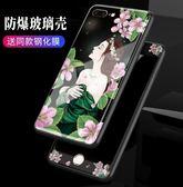 iPhone 6 6S Plus 手機殼 全包防摔保護套 玻璃殼 附螢幕保護貼 軟邊保護殼 滿屏 可愛殼 iPhone6
