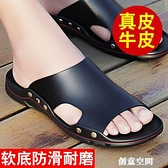 拖鞋男夏真皮一字休閒潮涼鞋男士防滑牛皮室外涼拖外穿大碼沙灘鞋 創意新品