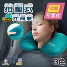 [7-11限今日299免運]PICTET.FINO 升級版 手壓式充氣枕 贈收納袋 按壓式✿mina百貨✿【F0237】