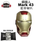 [福利品](贈紅酒開瓶器) 鋼鐵人 藍芽喇叭 馬克43 Mark43 Mark XLIII 無外箱 說明書.以及其他配件