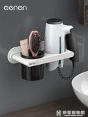 掛電吹風機架子衛生間廁所置物架吹風機架收納架免打孔壁掛風筒架 NMS快意購物網