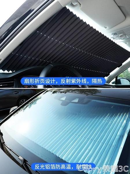 汽車遮陽簾防曬隔熱遮陽擋自動伸縮遮陽板車用前擋風玻璃遮光神器LX 榮耀 上新