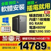 【14789元】最新AMD高速四核3.9G R5-2400G內建11核高階獨顯極速SSD碟含系統安卓模擬器多開可刷卡