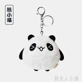 小熊貓公仔書包掛件鑰匙扣女創意可愛卡通毛絨小玩偶 ins包包掛飾 錢夫人小鋪