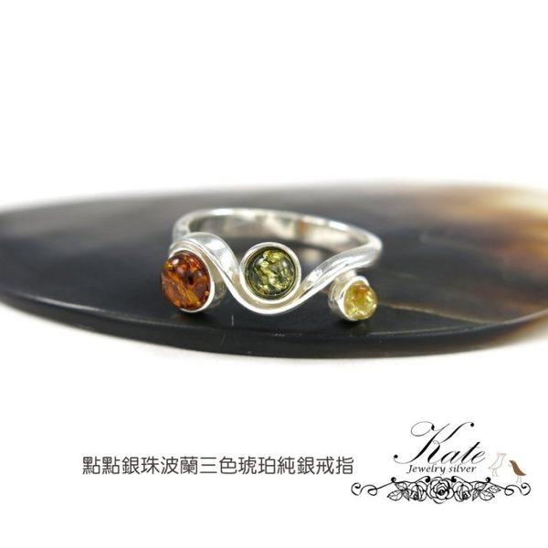 銀飾純銀戒指 天然波蘭琥珀 波浪銀珠 經典三色 波羅的海琥珀 925純銀琥珀戒指 #11 KATE銀飾