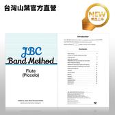 Yamaha JBC 樂團訓練教本/樂譜 長/短笛專用