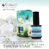 TOKYO STAR花系列 指緣油15ml 穗花山奈 滋潤 防倒刺 防乾裂 修護NailsMall