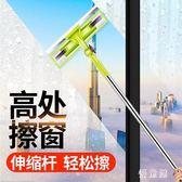擦窗器玻璃刮 雙層雙面伸縮桿檫玻璃刷刮窗器清潔工具 QG7297『優童屋』