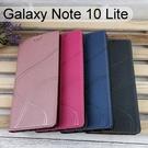 青春隱扣皮套 Samsung Galaxy Note 10 Lite (6.7吋) 多夾層
