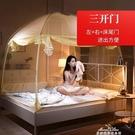 蒙古包蚊帳1.8m床公主風家用1.5m防摔兒童1.2米學生宿舍紋帳2米床 交換禮物YXS