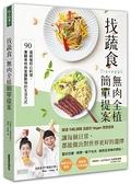 找蔬食Traveggo無肉全植簡單提案:90道純植初心料理,兼顧美味與愛...【城邦讀書花園】