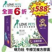 *KING*LOVE PETS《萌力壯 牛樟芝複方膠囊》犬貓適用 30顆/盒 添加牛樟芝菌絲體 等營養成分