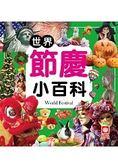 世界節慶小百科(全新小百科 正方形)
