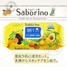 日本 BCL Saborino 早安面膜...