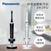 結帳下殺➘ Panasonic 國際牌 EW-DP52 W音波電動牙刷 銀 / 黑
