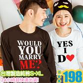 情侶裝 純棉長T MIT【YL0132】長袖-Marry me? Yes I do 班服 團體服 艾咪e鋪 24小時快速出貨