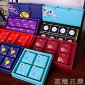 中秋月餅盒定制創意禮盒4個6/8粒手提袋    至簡元素