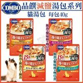 *KING WANG*【14包組】COMBO PRESENT《品饌低鹽湯包系列》40G/包 貓湯包/餐包 多種口味任選