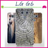 LG G6 H870m 5.7吋 木紋系列手機殼 磨砂保護套 PC硬殼手機套 自然系背蓋 超薄保護殼 仿木紋後蓋