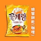 【即期品7/25可接受再下單】韓國 Binggrae 螃蟹餅乾(咖哩) 70g 造型 餅乾 韓國零食