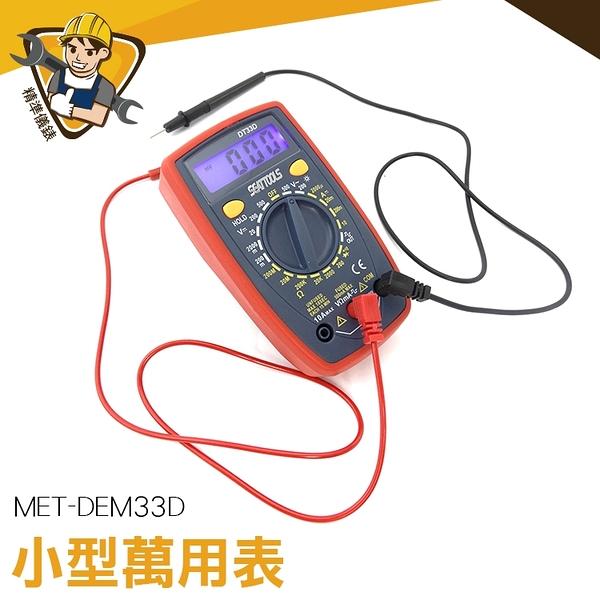 小型萬用表 直流電流 小電錶 數位電錶 萬用電錶 CE認證 小型萬用表 數據保持 MET-DEM33D