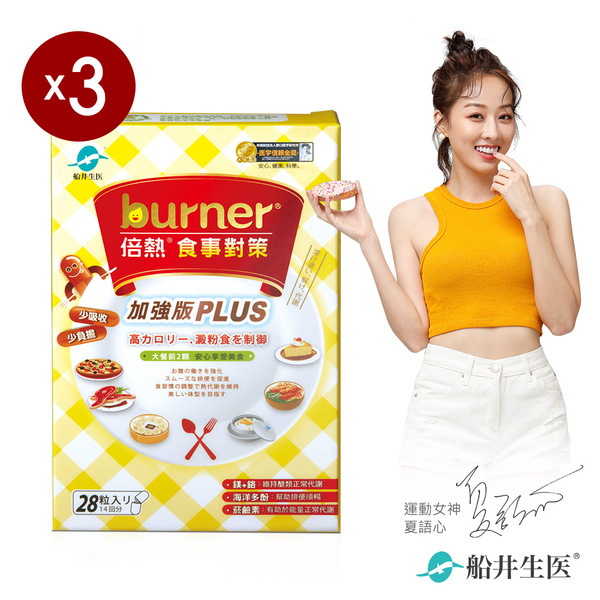 【船井】burner倍熱 食事對策PLUS三盒分享組