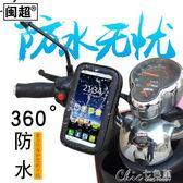 摩托車手機支架 閩超 電動摩托車手機導航架車載支架防水包 自行車山地車通用 七色堇